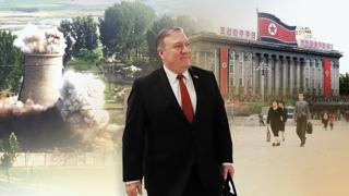 """폼페이오 """"목표는 완전한 비핵화""""…백악관 """"핵폐기 약속"""""""