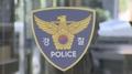 버닝썬, 전직 경찰관 통해 뇌물 살포?…경찰, 자금흐름 집중 추적