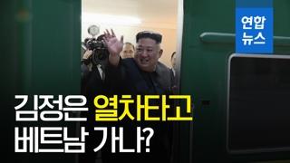 """[영상] 김정은 열차타고 베트남 가나?…""""중국 단둥 호텔 예약 불가"""""""