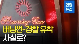 [영상] 버닝썬-경찰 유착 사실로?…'뇌물 살포' 확인
