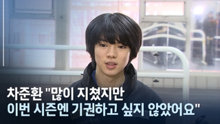 """[인터뷰] 차준환 """"많이 지쳤지만 이번 시즌엔 기권하고 싶지 않았어요"""""""
