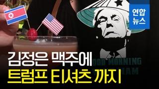 [영상] '김정은 맥주' 어떤 맛?…하노이 북미정상회담 열기 후끈