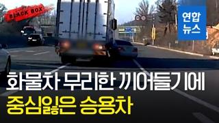 [블랙박스] 대형 화물차 끼어들기에 고속도로서 봉변