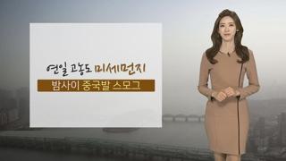 [날씨] 휴일까지 서쪽 먼지농도↑…중국발 스모그 유입