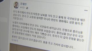 """문 대통령 """"한반도 평화에도 성큼 봄이 온 기분"""""""