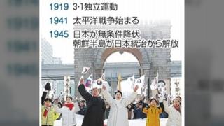 """일본 아사히 """"징용공ㆍ위안부 문제 뿌리는 일본통치"""""""
