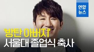 [영상] 올해 서울대 졸업식 축사 연사는 '방탄 아버지' 방시혁