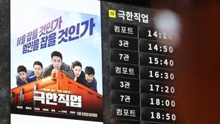 영화 '극한직업' 1천500만명 돌파…역대 누적관객 2위