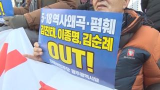 """""""망언 의원 퇴출하라""""…'5·18 모독' 규탄 집회"""