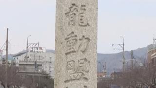 3·1 운동 100주년…조명 받는 김구 선생 친필 시비