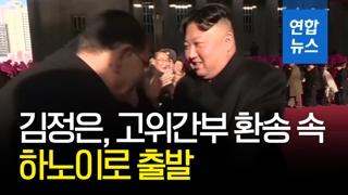 [영상] 김정은, 전용 열차 타고 어제 하노이로 출발