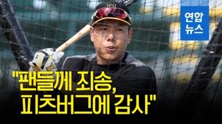 """[영상] 시범경기 등판 앞둔 강정호 """"팬들께 죄송"""""""