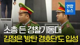 [영상] 소총 든 경찰기동대, 김정은 '방탄경호단'도 입성