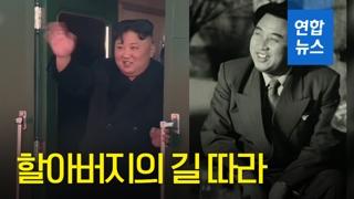 [영상] 할아버지 길 따라…김정은 60시간 '열차행군'