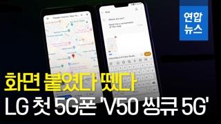 [영상] 화면을 붙였다 뗐다…LG 5G폰 'V50 씽큐 5G'