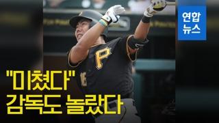 [영상] 피츠버그 감독도 놀란 강정호의 연타석 홈런