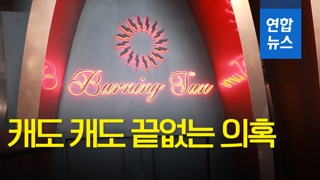 [영상] 캐도 캐도 끝없는 버닝썬 의혹…조폭 출신도 연루
