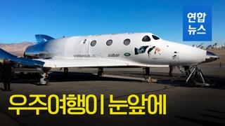 [영상] 우주여행이 눈앞에?…첫 민간 우주왕복 시험비행 성공