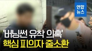 [영상] '버닝썬 유착고리' 핵심 피의자 밤샘 조사…금품전달 부인
