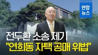 """[영상] 전두환 소송 제기…""""아내 명의 연희동 자택 공매는 위법"""""""