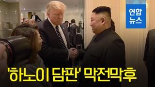 [영상] CNN이 전한 긴박했던 '하노이 담판' 막전막후