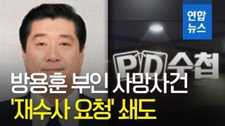[영상] 'PD수첩' 방용훈 부인 사망 재조명…'재수사 국민청원' 쇄도