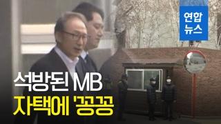 [영상] 보석으로 풀려난 MB…자택에서 재판 전략 모색