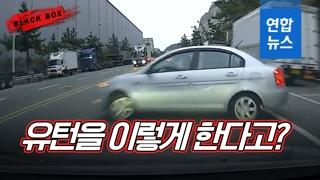 [블랙박스] 불법유턴 차량과 쿵…피할 수 없던 사고
