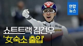 [영상] 쇼트트랙 김건우, '女숙소 출입'…어떤 징계 받나