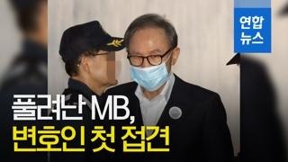 [영상] 보석으로 풀려난 MB, 변호인 첫 접견