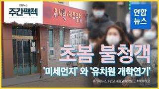 [주간팩첵] 초봄 불청객 '미세먼지'와 '유치원 개학연기'