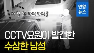 """[영상] CCTV 관제요원에 딱 걸린 남성…""""저건 왜 가져가지?"""""""