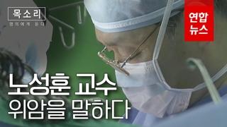 [명의에게 듣다] 위암환자의 희망 '3무 수술법'노성훈 교수