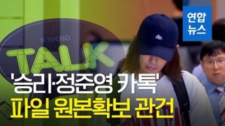 """[영상] '승리·정준영 카톡' 관건은 원본 확보…""""증거력 다툼 여지"""""""