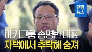 [영상] '직원 상습 폭행'혐의 송명빈 대표 자택서 추락사