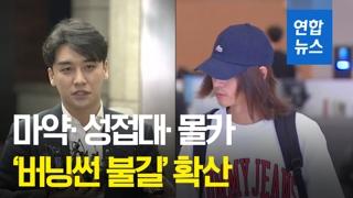 [영상] 마약·성접대·몰카…연예계로 번지는 '버닝썬 불길'