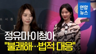 """[영상] '정준영 루머' 휘말린 정유미·이청아 """"불쾌해…법적 대응"""""""