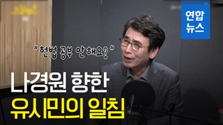 """[영상] 유시민, 나경원 연설 반박…""""헌법 공부 안했나"""""""