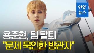[영상] 팀 탈퇴 용준형 '몰카 공유' 인정, SNS에 사과글 올려
