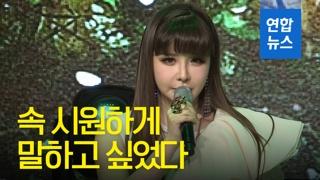 """[영상] '마약 밀반입'논란 박봄 """"혐의 없다고 생각한다"""""""