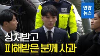"""[영상] '성접대 의혹' 승리 """"상처받고 피해받은 분께 고개 숙여 사과"""""""