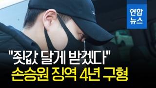 """[영상] '윤창호법' 손승원 징역 4년 구형…""""뼈저리게 잘못 느껴"""""""