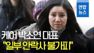 """[영상] 케어 대표 경찰 출석 """"일부 안락사 불가피"""""""