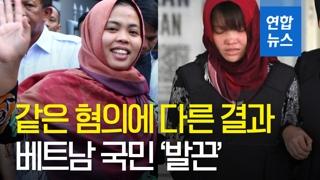 [영상] '김정남 살해' 베트남女 석방 불허'… 네티즌 '발끈'