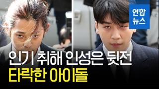 [영상] 인기에 취했나?…타락한 아이돌 인성교육 시급