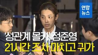 [영상] '성관계 몰카' 정준영 21시간 경찰조사 마치고 귀가