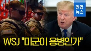 """[영상] WSJ, 트럼프 행정부에 """"미군이 용병인가"""" 일침"""