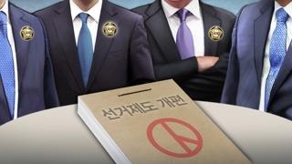 """여야 4당 패스트트랙 협상 난항…한국 """"총력 저지"""""""