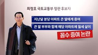 '꼼수증여'에 배우자 명의…또 불거진 투기 논란