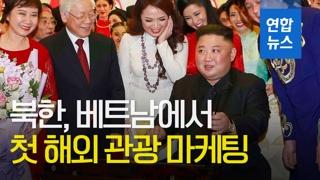 [영상] 북한, 베트남에서 첫 '해외 관광 마케팅'하다!